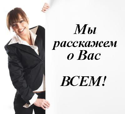 реклама в интернете Новочеркасск