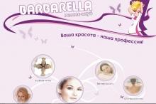 Барбарелла (Barbarella), фитнес клуб