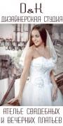 ДНК(D&K), ателье свадебных и вечерних платьев