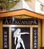 АЛЕКСАНДРА, имидж-студия