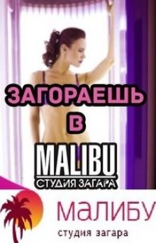 Малибу, студия загара