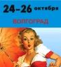 Beauty Шарм Волгоград 24-26 октября