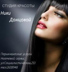 Студия красоты Ники Донцовой