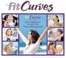 FitCurves (Фит Кервс) - фитнес клуб