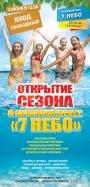 Открытие летнего сезона 7 НЕБО