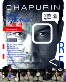22 июня CHAPURIN FASHIONVIEW, fashion вечеринка c Игорем Чапуриным