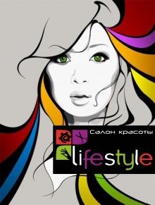 Студия красоты Lifestyle