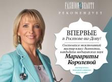 Эксклюзивный мастер-класс диетолога Маргариты Королевой